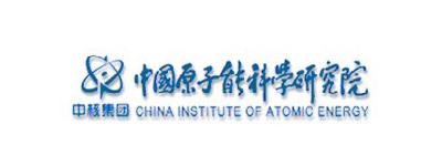 中国原子能研究院